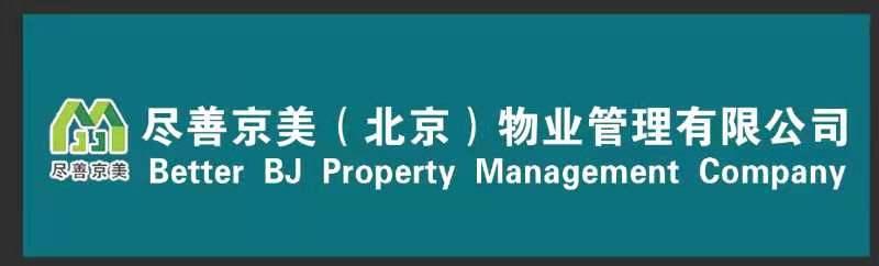 尽善京美(北京)物业管理有限公司